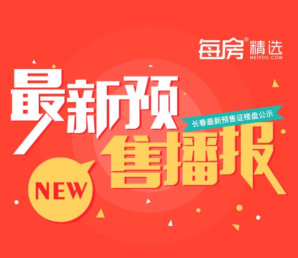 预售播报|2021年02月27日长春最新预售证楼盘公示